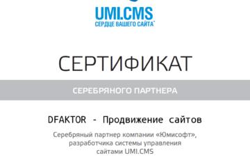 Получили статус серебряного партнера от компании UMI.CMS