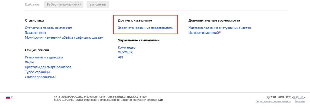 Зарегистрированные представители Яндекс Директ