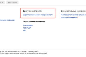 Представительский доступ в Яндекс Директ